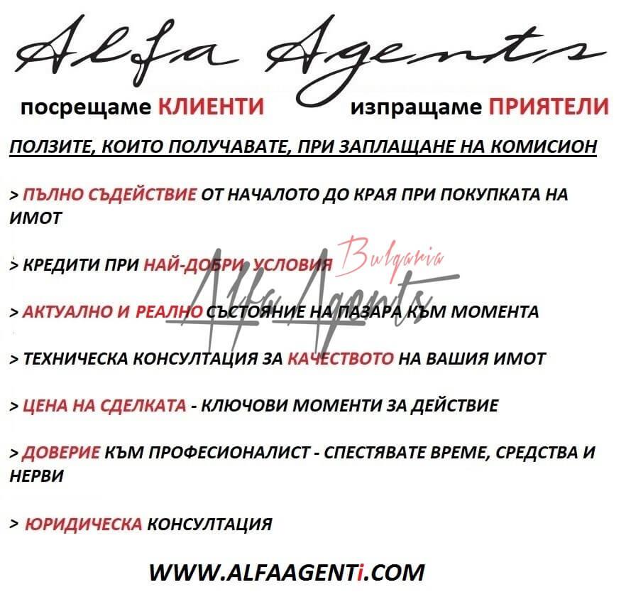 Алфа Агенти недвижими имоти Варна | ТРИСТАЕН, ЛЕВСКИ